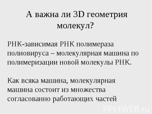 А важна ли 3D геометрия молекул?