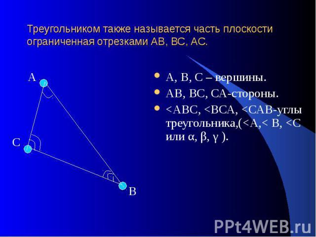 Треугольником также называется часть плоскости ограниченная отрезками АВ, ВС, АС. А С В