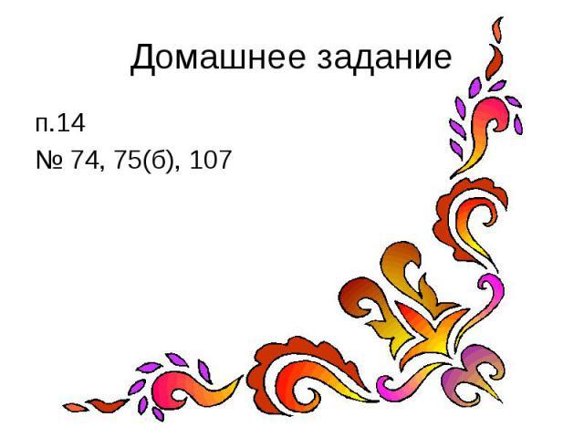 п.14 п.14 № 74, 75(б), 107