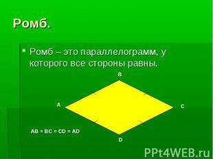 Ромб – это параллелограмм, у которого все стороны равны. Ромб – это параллелогра