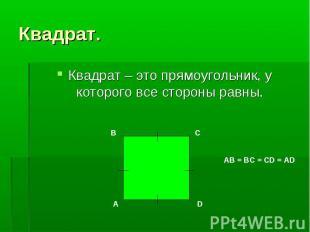 Квадрат – это прямоугольник, у которого все стороны равны. Квадрат – это прямоуг