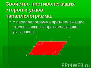 У параллелограмма противолежащие стороны равны и противолежащие углы равны. У па