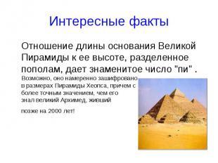 Отношение длины основания Великой Пирамиды к ее высоте, разделенное пополам, дае