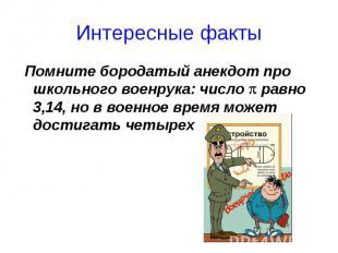 Помните бородатый анекдот про школьного военрука: число равно 3,14, но в военное