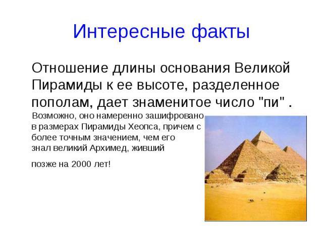 """Отношение длины основания Великой Пирамиды к ее высоте, разделенное пополам, дает знаменитое число """"пи"""" . Отношение длины основания Великой Пирамиды к ее высоте, разделенное пополам, дает знаменитое число """"пи"""" . Возможно, оно нам…"""