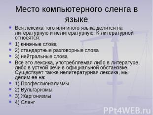 Место компьютерного сленга в языке Вся лексика того или иного языка делится на л