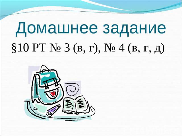 §10 РТ № 3 (в, г), № 4 (в, г, д) §10 РТ № 3 (в, г), № 4 (в, г, д)