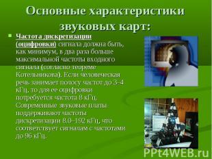 Основные характеристики звуковых карт: Частота дискретизации (оцифровки) сигнала