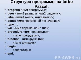 program <имя программы>; program <имя программы>; uses <имя1 разд