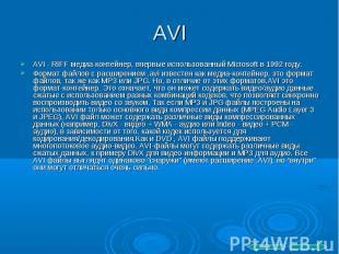 AVI - RIFF медиа-контейнер, впервые использованный Microsoft в 1992 году. AVI -