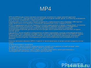 MP4 или MPEG4 уже успели завоевать заслуженную популярность среди широкой аудито