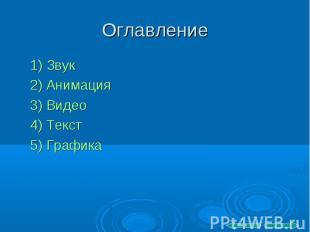1) Звук 1) Звук 2) Анимация 3) Видео 4) Текст 5) Графика