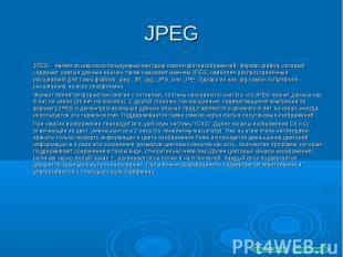 JPEG - является широкоиспользуемым методом сжатия фотоизображений. Формат файла,