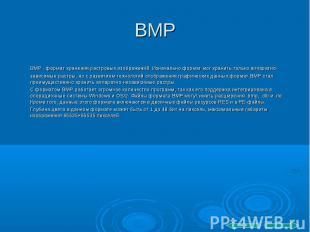 BMP - формат хранения растровых изображений. Изначально формат мог хранить тольк