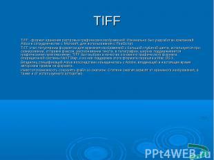 TIFF - формат хранения растровых графических изображений. Изначально был разрабо