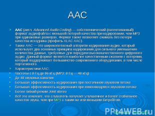 AAC (англ. Advanced Audio Coding)— собственнический (патентованный) формат