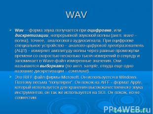 Wav—форма звука получается при оцифровке, или дискретизации, непрерывной з