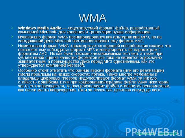 Windows Media Audio — лицензируемый формат файла, разработанный компанией Microsoft для хранения и трансляции аудио-информации. Windows Media Audio — лицензируемый формат файла, разработанный компанией Microsoft для хранения и трансляции аудио-инфор…