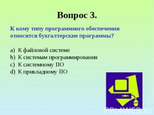 Вопрос 3.