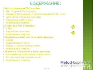 1.Web -страницы и Web – сайты 1.Web -страницы и Web – сайты Для создания Web-стр