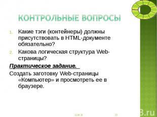 Какие тэги (контейнеры) должны присутствовать в HTML-документе обязательно? Каки