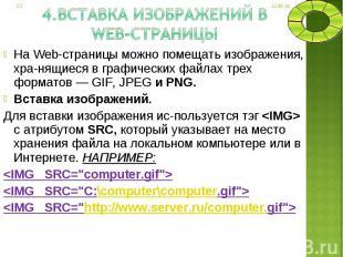 На Web-страницы можно помещать изображения, хранящиеся в графических файлах