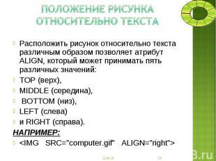 Расположить рисунок относительно текста различным образом позволяет атрибут ALIG