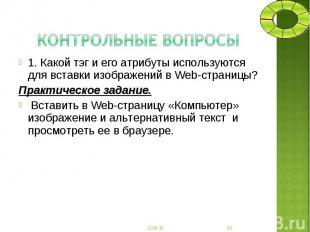 1. Какой тэг и его атрибуты используются для вставки изображений в Web-страницы?