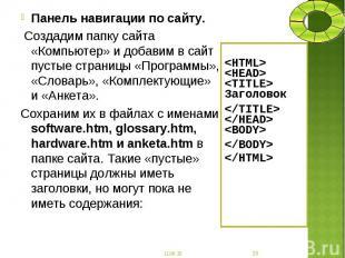 Панель навигации по сайту. Панель навигации по сайту. Создадим папку сайта «Комп