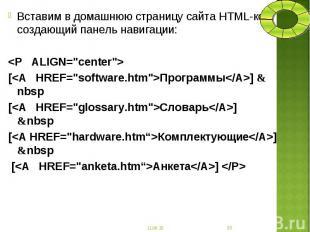 Вставим в домашнюю страницу сайта HTML-код, создающий панель навигации: Вставим