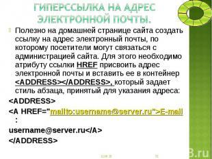 Полезно на домашней странице сайта создать ссылку на адрес электронный почты, по
