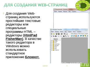 Для создания Web-страниц используются простейшие текстовые редакторы или специал