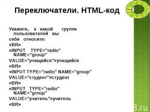 Укажите, к какой группе пользователей вы Укажите, к какой группе пользователей в
