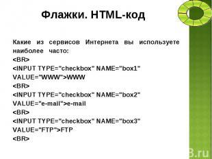 Какие из сервисов Интернета вы используете Какие из сервисов Интернета вы исполь