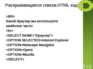 <BR> <BR> Какой браузер вы используете наиболее часто: <br> &l