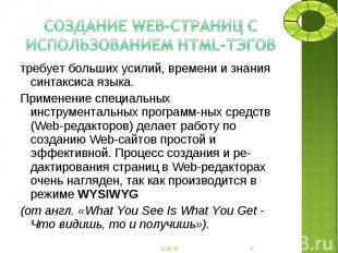 требует больших усилий, времени и знания синтаксиса языка. требует больших усили