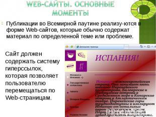 Публикации во Всемирной паутине реализуются в форме Web-сайтов, которые обы
