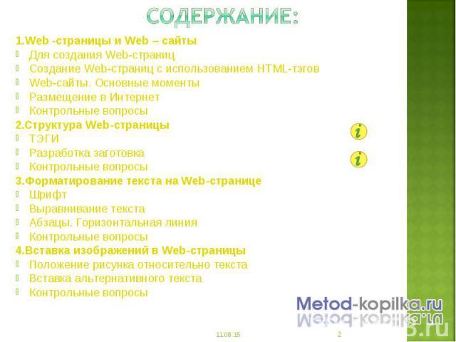 1.Web -страницы и Web – сайты 1.Web -страницы и Web – сайты Для создания Web-страниц Создание Web-страниц с использованием НТМL-тэгов Web-сайты. Основные моменты Размещение в Интернет Контрольные вопросы 2.Структура Web-страницы ТЭГИ Разработка заго…