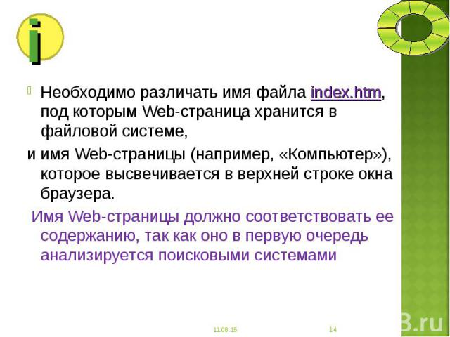Необходимо различать имя файла index.htm, под которым Web-страница хранится в файловой системе, Необходимо различать имя файла index.htm, под которым Web-страница хранится в файловой системе, и имя Web-страницы (например, «Компьютер»), которое высве…