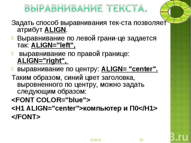 """Задать способ выравнивания текста позволяет атрибут ALIGN. Задать способ выравнивания текста позволяет атрибут ALIGN. Выравнивание по левой границе задается так: ALIGN=""""left"""", выравнивание по правой границе: ALIGN=""""righ…"""
