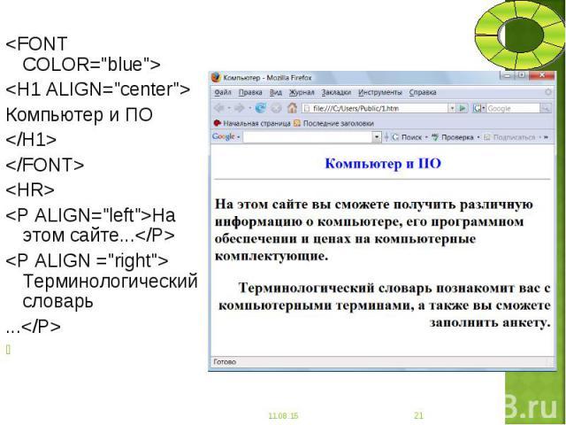 """<FONT COLOR=""""blue""""> <FONT COLOR=""""blue""""> <Н1 ALIGN=""""center""""> Компьютер и ПО </Н1> </FONT> <HR> <Р ALIGN=""""left"""">Ha этом сайте...</Р> <Р ALIGN =""""right""""…"""