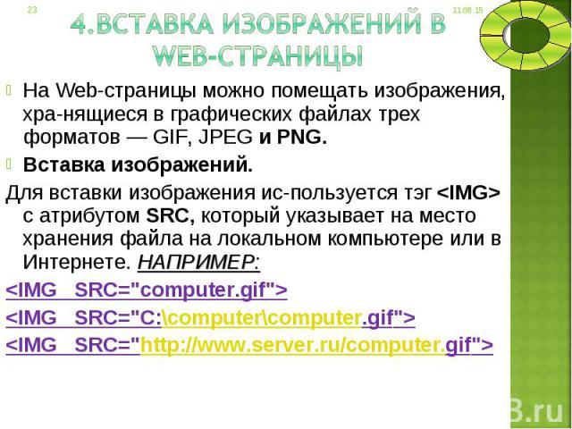 На Web-страницы можно помещать изображения, хранящиеся в графических файлах трех форматов — GIF, JPEG и PNG. На Web-страницы можно помещать изображения, хранящиеся в графических файлах трех форматов — GIF, JPEG и PNG. Вставка изображений. …