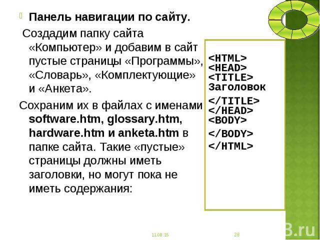 Панель навигации по сайту. Панель навигации по сайту. Создадим папку сайта «Компьютер» и добавим в сайт пустые страницы «Программы», «Словарь», «Комплектующие» и «Анкета». Сохраним их в файлах с именами software.htm, glossary.htm, hardware.htm и ank…