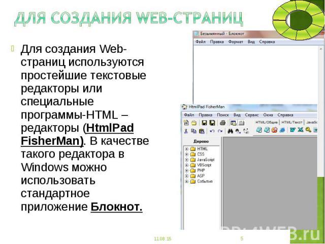 Для создания Web-страниц используются простейшие текстовые редакторы или специальные программы-HTML –редакторы (HtmlPad FisherMan). В качестве такого редактора в Windows можно использовать стандартное приложение Блокнот. Для создания Web-страниц исп…
