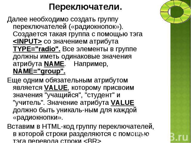 """Далее необходимо создать группу переключателей («радиокнопок»). Создается такая группа с помощью тэга <INPUT> со значением атрибута TYPE=""""radio"""". Все элементы в группе должны иметь одинаковые значения атрибута NAME. Например, NAME=&q…"""