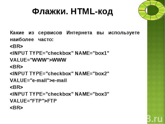 """Какие из сервисов Интернета вы используете Какие из сервисов Интернета вы используете наиболее часто: <BR> <INPUT TYPE=""""checkbox"""" NAME=""""box1"""" VALUE=""""WWW"""">WWW <BR> <INPUT TYPE=""""checkbox"""" NA…"""