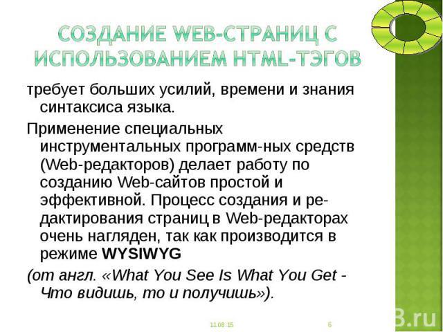 требует больших усилий, времени и знания синтаксиса языка. требует больших усилий, времени и знания синтаксиса языка. Применение специальных инструментальных программных средств (Web-редакторов) делает работу по созданию Web-сайтов простой и эф…