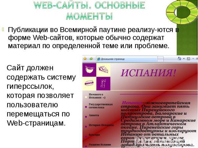 Публикации во Всемирной паутине реализуются в форме Web-сайтов, которые обычно содержат материал по определенной теме или проблеме. Публикации во Всемирной паутине реализуются в форме Web-сайтов, которые обычно содержат материал по определ…