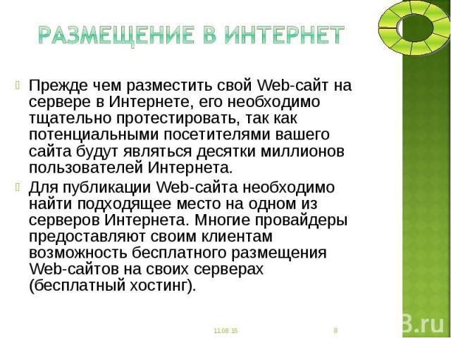 Прежде чем разместить свой Web-сайт на сервере в Интернете, его необходимо тщательно протестировать, так как потенциальными посетителями вашего сайта будут являться десятки миллионов пользователей Интернета. Прежде чем разместить свой Web-сайт на се…