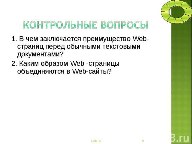 1. В чем заключается преимущество Web-страниц перед обычными текстовыми документами? 1. В чем заключается преимущество Web-страниц перед обычными текстовыми документами? 2. Каким образом Web -страницы объединяются в Web-сайты?